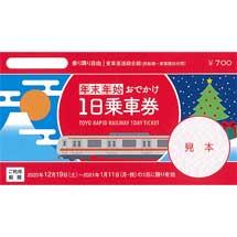 東葉高速鉄道「年末年始おでかけ1日乗車券」を発売