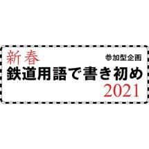 1月9日〜2月8日新津鉄道資料館で「新春 鉄道用語で書き初め 2021」開催