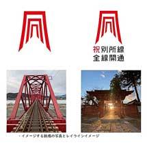 上田電鉄,別所線全線開通ロゴマークを制定