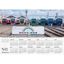 静岡鉄道「静岡レインボートレインズ 2021年カレンダー」を発売