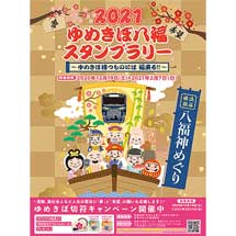 12月19日〜2021年2月7日相鉄「2021ゆめきぼ八福スタンプラリー」開催