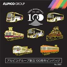 「アルピコグループ創立100周年ピンバッジセット」を発売