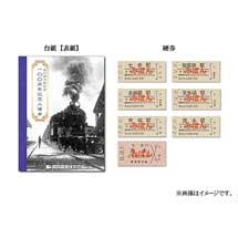 真岡鐵道「真岡線全線開通100周年記念入場券」「記念グッズセット」発売