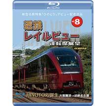 アネック,「近鉄レイルビュー 運転席展望 Vol.8」を12月21日に発売