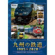 ビコム,「九州の鉄道SPECIAL 1985&2020」を12月21日に発売