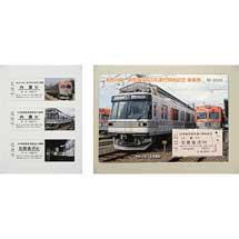北陸鉄道,03系の運行開始にあわせて「記念入場券」「記念乗車券」を発売