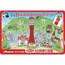 神戸市交,「市バス・地下鉄共通 年末年始3dayチケット」発売