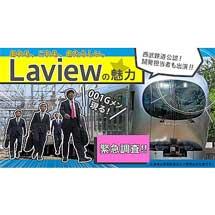 西武,動画『西武鉄道 001系「調査員」VS「開発担当者」あれも、これも、あたらしい。Laviewの魅力』を公開