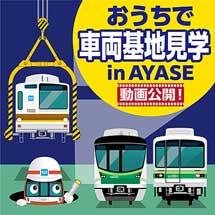 東京メトロWEBサイト内に「おうちで車両基地見学 in AYASE」特設ページを開設