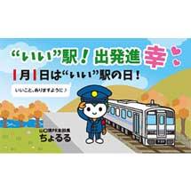 山陰本線「飯井駅PRカード」を限定配布