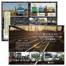 「ありがとう!!熊谷貨物ターミナル駅記念乗車券~駅舎ver~」発売