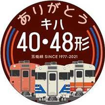 JR東日本秋田支社,「ありがとう『キハ40・48形』」企画第3弾を実施