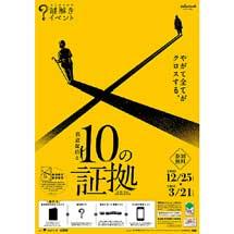京王電鉄・東京都交通局で謎解きイベント「鉄道探偵と10の証拠」開催