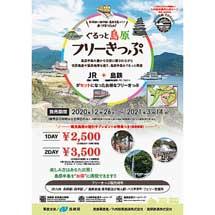 JR九州・島原鉄道「ぐるっと島原フリーきっぷ」発売