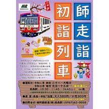 12月28日〜31日/2021年1月1日〜31日南阿蘇鉄道で「師走詣・初詣列車」を運転