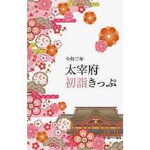 "西鉄「太宰府初詣きっぷ」発売〜臨時急行""初詣号""も運転〜"