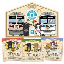 """秩父鉄道,絵馬型台紙付きの2021年「開運記念入場券」発売〜""""急行開運号""""を運転〜"""