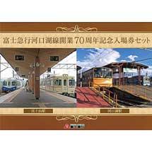 富士急行,「河口湖線開業70周年入場券」を2種類発売