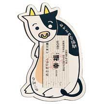 くま川鉄道,干支幸福きっぷ「丑」発売
