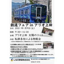 1月9日「鉄道フェア in アリオ上田」開催