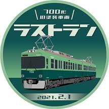 京阪,「700形旧塗装車両ラストラン」ヘッドマークを掲出