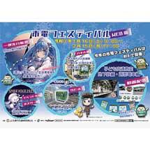 1月16日〜2月15日札幌市交,「市電フェスティバル WEB版」を公開