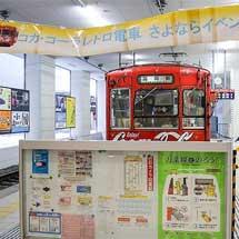 万葉線で『コカ・コーラ レトロ電車さよならイベント』開催