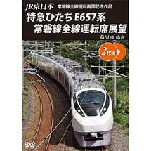 アネック,「特急ひたち E657系 常磐線全線運転席展望」を1月21日に発売
