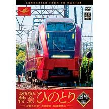 ビコム,「近鉄80000系 特急ひのとり 展望編 4K撮影作品」を1月21日に発売