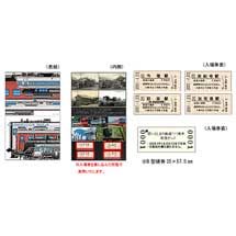 JR九州「いとしまの鉄道111周年記念きっぷ」発売