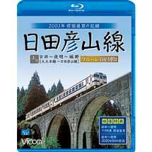 ビコム,「日田彦山線 ブルーレイ復刻版」を1月21日に発売