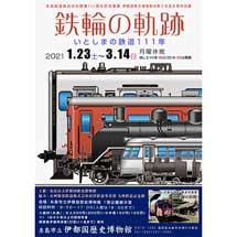 伊都国歴史博物館で冬季特別展「鉄輪の軌跡—いとしまの鉄道111年—」開催