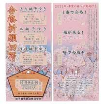 銚子電鉄「2021合格祈願切符」などを発売