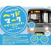 神戸市交,海岸線20周年「ヘッドマークデザインコンテスト」の作品募集