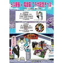 会津鉄道「らぶ駅長×電話猫 コラボ記念きっぷ」発売
