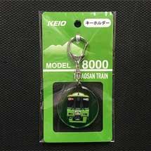 京王れーるランドで,鉄道グッズ新商品と福袋を発売
