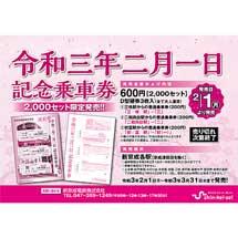 新京成「令和三年二月一日記念乗車券」発売