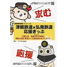 「津軽鉄道×弘南鉄道 応援きっぷ」発売