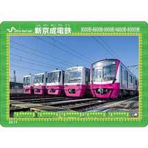 新京成電鉄「鉄カード(第12弾)」を配布