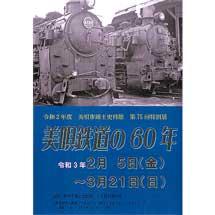 2月5日〜3月21日美唄市郷土史料館で,第75回特別展「美唄鉄道の60年」開催