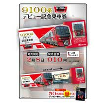 名鉄「9100系デビュー記念乗車券」発売