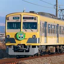 伊豆箱根鉄道で甲子園出場記念ヘッドマーク