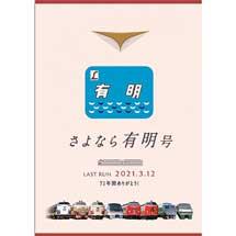 JR九州『さよなら特急「有明」号記念きっぷ』発売