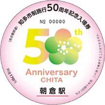 名鉄「知多市制施行50周年記念入場券」発売