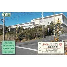 江ノ電「卒業記念入場券」発売