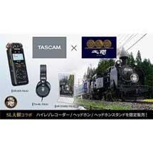 「TASCAM×東武鉄道SL大樹 ハイレゾレコーダー」などを発売