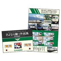 伊豆箱根鉄道,『特急「踊り子」記念乗車券セット』2種を発売