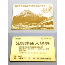 富士急行,富士山の日(2月23日)を記念した入場券を3種類発売