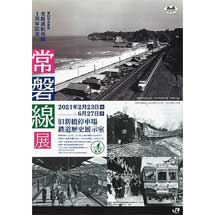 2月23日〜6月27日旧新橋停車場鉄道歴史展示室で第55回企画展『全線運転再開1周年記念「常磐線展」』開催