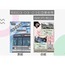 熊本電鉄「令和03・03・03記念乗車券」発売